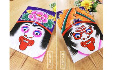 【B57】能代べらぼう凧(1/2判×1枚)