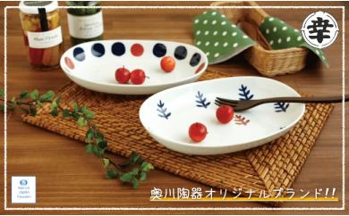 KB03 【波佐見焼】marco 木立 横丸紋 ペアオーバルプレート【奥川陶器】