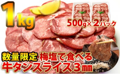 B565 絶品梅塩で食べる牛タンスライス 約1kg