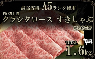 C165 A5ランク クラシタロースすきしゃぶ1.6㎏