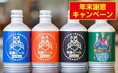 [№5792-0150]松島ビール300ml缶 4種24本セット