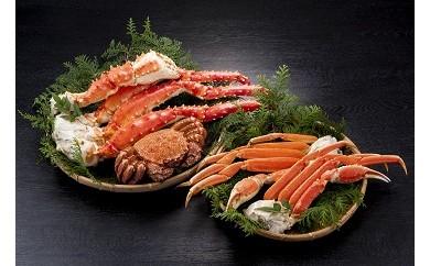 893 家族で蟹三昧!特大タラバ・大毛ガニ・ズワイ蟹2.5kg以上【道の駅セレクション】