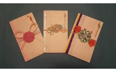 AF01 伝統の高野細川紙と華やかな水引の祝儀袋3種セット【7,000pt】