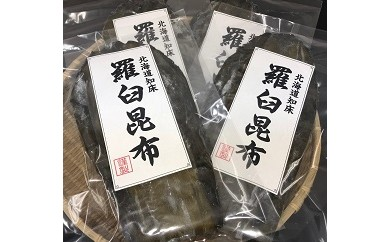 北海道知床 羅臼昆布(養殖2等)