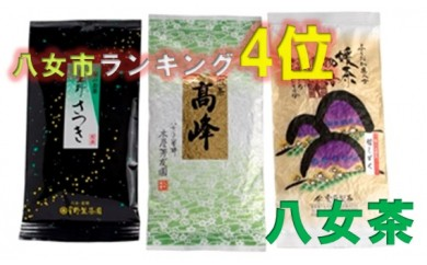 AB02 <八女茶飲みくらべ>特選煎茶