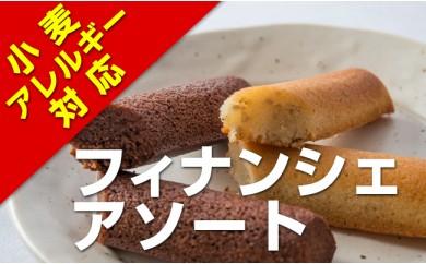 【北上産/米粉100%仕様】 フィナンシェ アソート 10個