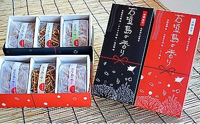 AL-2 石垣島の香り 赤箱・黒箱各3箱セット