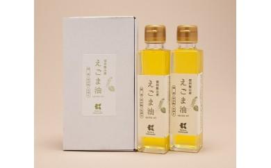 [A1.4]「信州飯山産えごま油」140g 2本