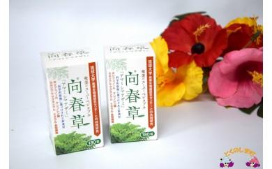 257長寿の島 奄美のスーパーベジタブル 向春草(錠剤)