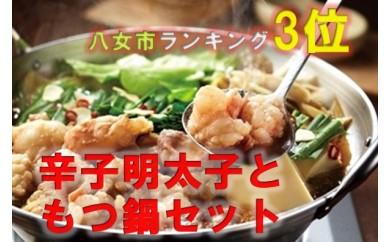CG02 <やまや熟成>辛子明太子ともつ鍋セット