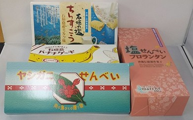 R-7 石垣島限定お菓子セット