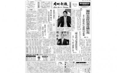 [№5532-0070]有明新報(大牟田荒尾版)