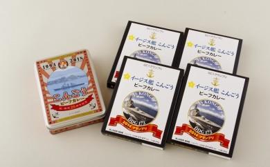M409 護衛艦こんごう就役25周年カレー(オリジナル缶)【400pt】