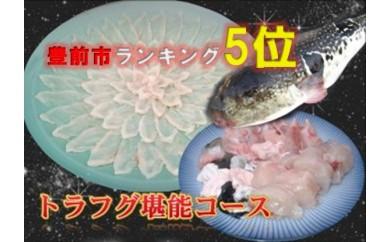 BG16 国産活本ふぐ(トラフグ)堪能コース【92500pt】