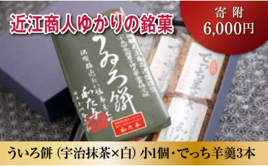 W001 近江商人ゆかりの銘菓をお手軽に    丁稚さんのふるさとだより 【3,000pt】