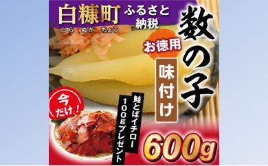 [№5723-0140]味付け数の子(お徳用) 今なら「鮭とばイチロー100g」プレゼント