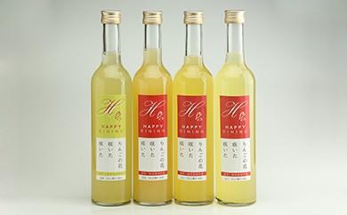 【HAPPY DINING】(ふじ)(紅玉)(王林)3種のりんごジュース飲み比べセット《果汁100%》