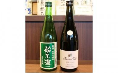 B24 船尾瀧 原酒、吟醸酒セット