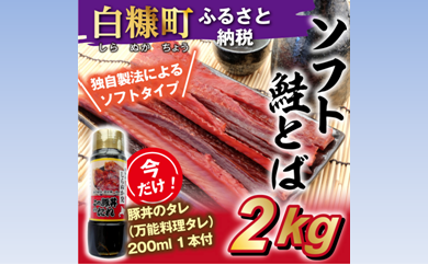 [№5723-0179]ソフト鮭とば【2kg】 今なら「豚丼のタレ(万能料理タレ)200ml1本」プレゼント