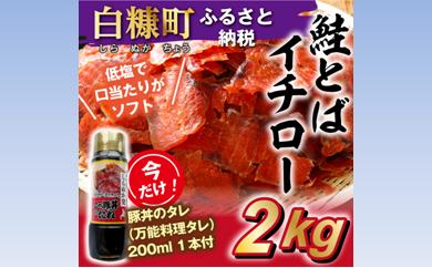 [№5723-0167]鮭とばイチロー2kg 今なら「豚丼のタレ(万能料理タレ)200ml1本」プレゼント