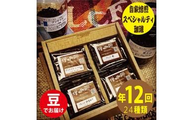 85-2a.自家焙煎スペシャルティコーヒー季節のギフトセット100g×4種類×年12回(豆)