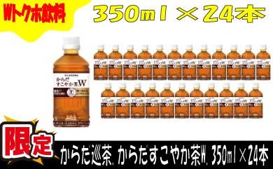 A272.トクホのからだすこやか茶W.お茶.ペットボトル.350ml×24本