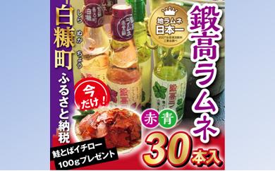[№5723-0178]鍛高ラムネ(青・赤)30本 今なら「鮭とばイチロー100g」プレゼント