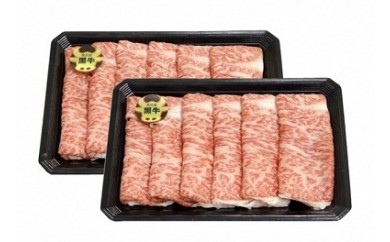 5-15 [肉質最高ランク5等級]鹿児島黒牛すきやきセット