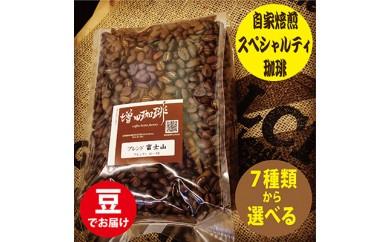 10-23a.お好みで選べる/自家製焙煎スペシャルティコーヒー500g(豆)