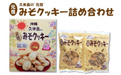 """久米島の""""元祖""""みそクッキー詰め合わせ"""
