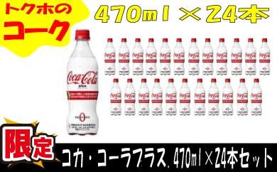 A270.トクホのコカ・コーラプラス.470ml×24本セット