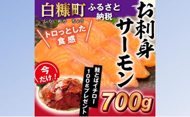[№5723-0126]今なら「鮭とばイチロー100g」プレゼント お刺身サーモン