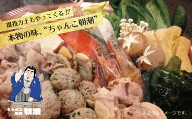 """相撲博物館""""ちゃんこ朝潮""""のちゃんこ鍋セット(しょうゆ味)"""