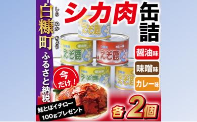 [№5723-0128]シカ肉缶詰セット 今なら「鮭とばイチロー100g」プレゼント