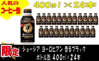 A274.ジョージア ヨーロピアン 香るブラック ボトル缶.400ml×24本(人気のコーヒー缶)