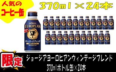 A273.ジョージアヨーロピアンヴィンテージブレンド 370mlボトル缶×24本(人気のコーヒー缶)