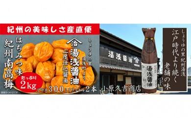 [№5745-0707]南高梅はちみつ味2kgと湯浅醤油2本