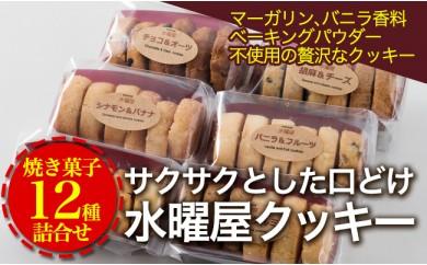 水曜屋 クッキー12種詰合せ