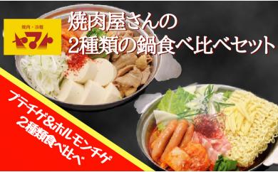 B0096 焼肉冷麺ヤマト 焼肉屋さんのチゲ鍋セット
