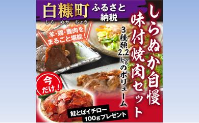 [№5723-0153]今なら「鮭とばイチロー100g」プレゼント 羊・鶏・鹿肉をまるごと堪能! しらぬか自慢 味付き焼き肉セット