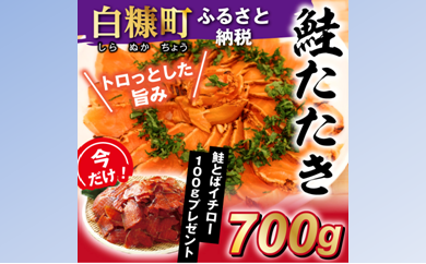 [№5723-0134]鮭たたき(サーモントラウト) 今なら「鮭とばイチロー100g」プレゼント