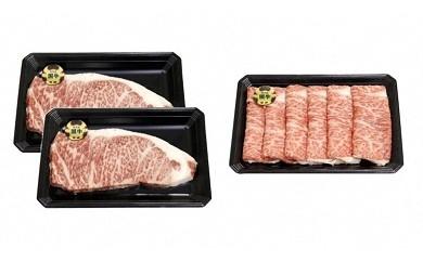 6-2 [肉質最高ランク5等級]鹿児島黒牛サーロインステーキ(2枚)・すきやき(2~3人前)セット