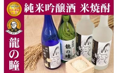 14-5 龍の瞳お酒セットE