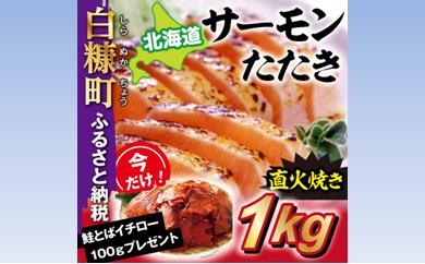 [№5723-0170]北海道サーモンたたき(炙り) 今なら「鮭とばイチロー100g」プレゼント