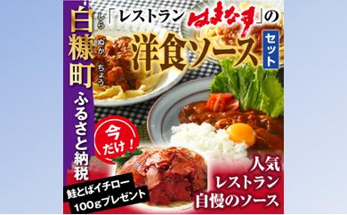[№5723-0157] 「レストランはまなす」の洋食ソースセット 今なら「鮭とばイチロー100g」プレゼント