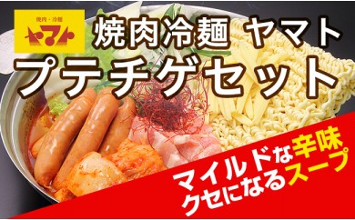 B0246 焼肉冷麺ヤマト 焼肉屋さんのプテチゲセット