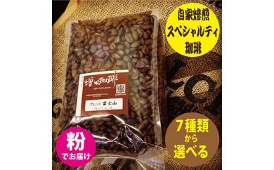10-23b.お好みで選べる/自家製焙煎スペシャルティコーヒー500g(挽き)