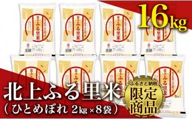 【小分けタイプ】北上ふるさと米 ひとめぼれ16㎏(2㎏×8袋)