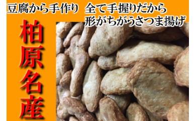 [№0136]柏原名産☆手にぎりにこだわったふわふわさつま揚げ45枚