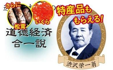 [№5674-0265]渋沢栄一の精神と強運にあやかる特注印鑑
